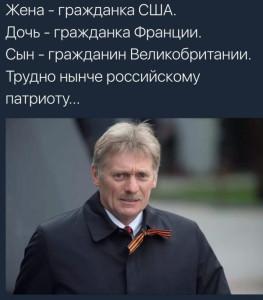 Патриот,ЕП