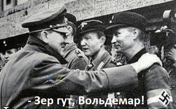 ЗерГутВольдемар