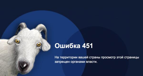 ohibka-451