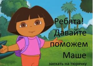 МашеНаТюрячку
