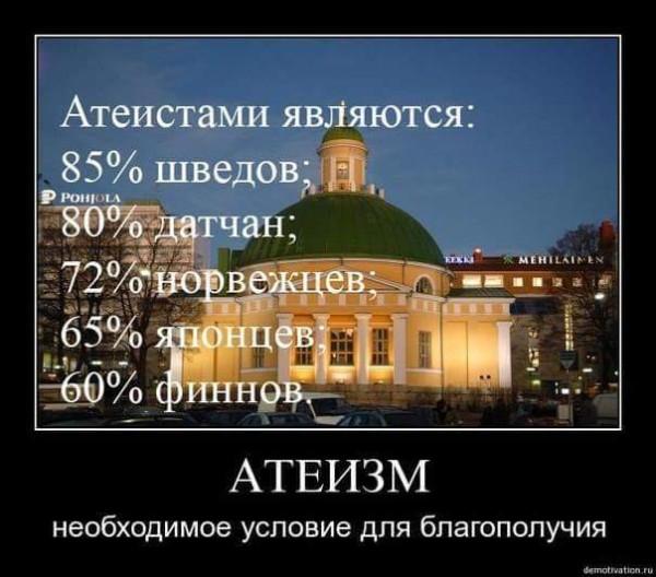 Атеизм