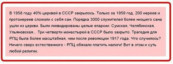РПЦиХрущев