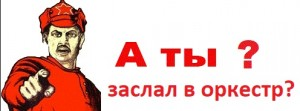АТыЗаслалВоркестр