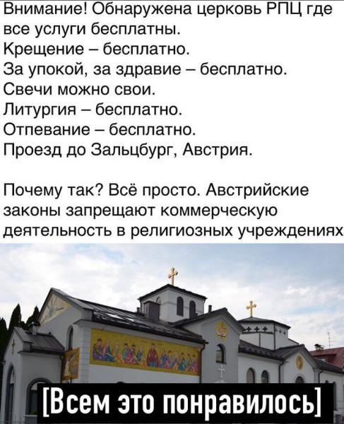 ЦерковьБесплатно