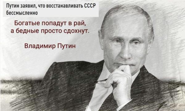 ПутинСССР