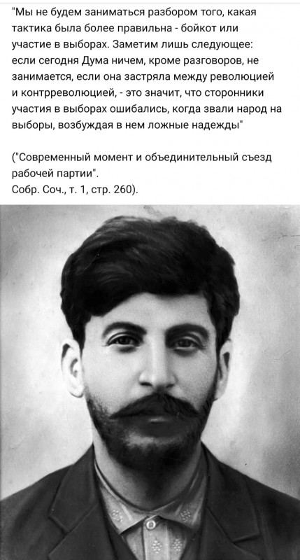 СталинПроВыборы