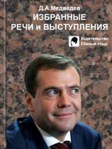 Медведев_избр