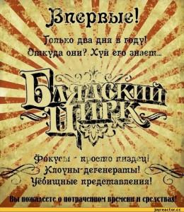 Блядский-цирк-79944