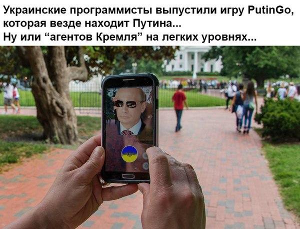 PutinGO