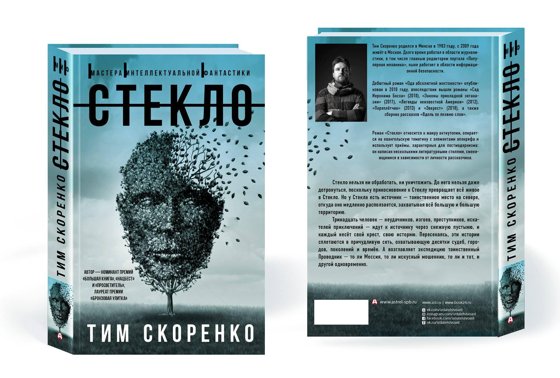 oblozhka_steklo_2
