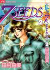 7 Seeds_v02_small