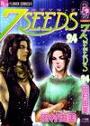 7 Seeds_v24_small