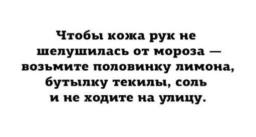 У нас мороз крепчает)