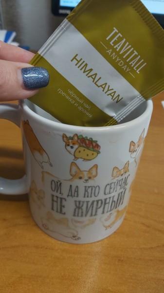 День травяного чая