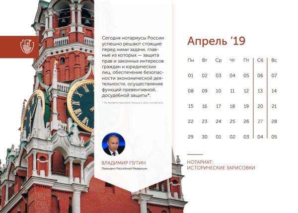calendar_fnp_2019jpg_Page5.jpg