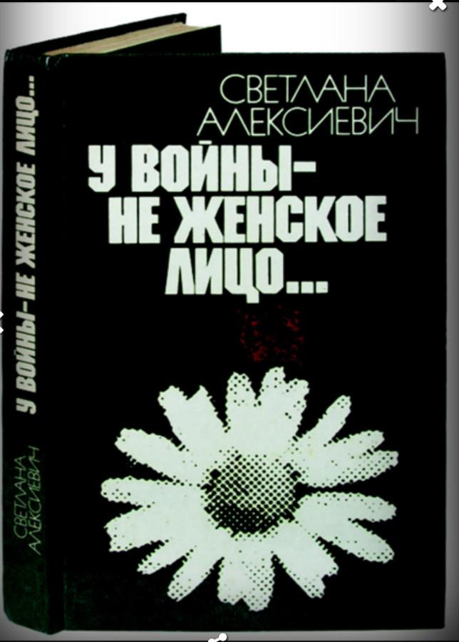 Алексиевич у войны не женское лицо картинка
