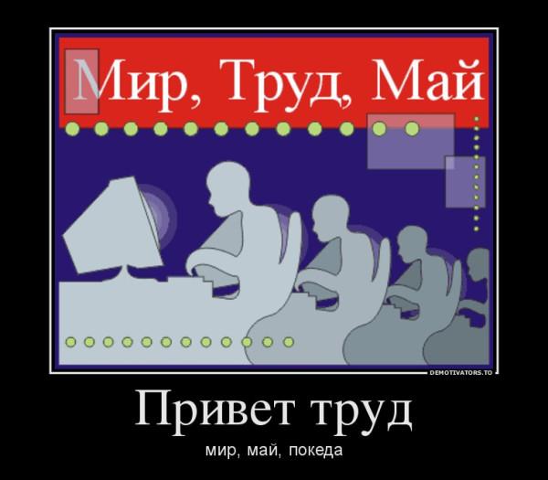 452889_privet-trud_demotivators_to