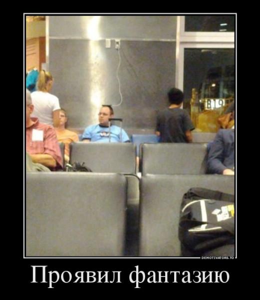 948136_proyavil-fantaziyu_demotivators_to