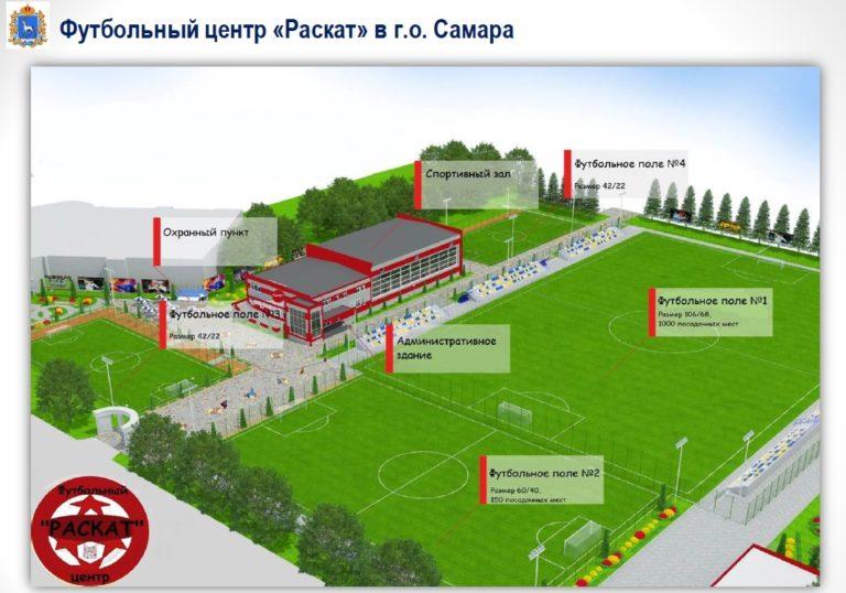 футбольный-центр-768x538.jpg