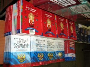 Иллюстрированная Конституция РФ в магазине Библио-Глобус