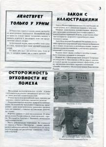Газета Теряйка №6 (50)