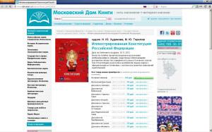 Московский Дом Книги и некоторые магазины
