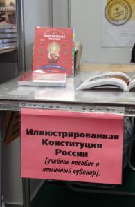 Книги России 2013