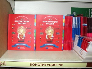 Иллюстрированная Конституция России в магазине Библио-Глобус.