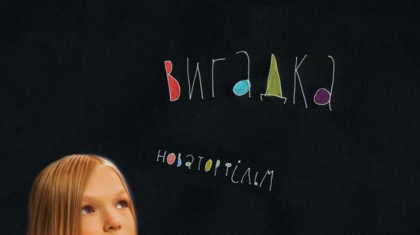 vigadka_poster_2