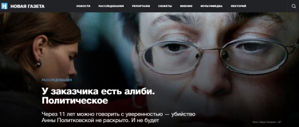 7 октября, Политковская, Путин, Навальный