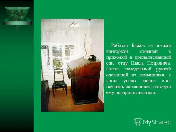 Екатеринбург дом-музей Бажова конторка
