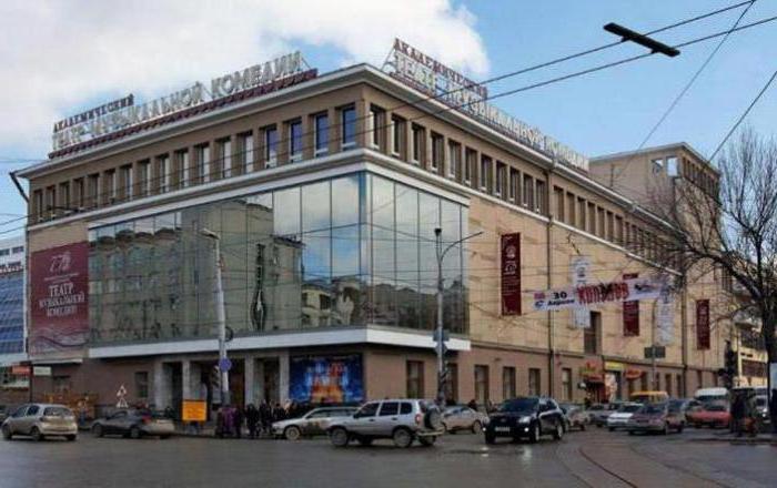 Екатеринбург музкомедия
