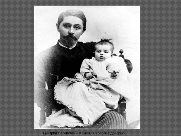 Мамин Сибиряк с дочерью