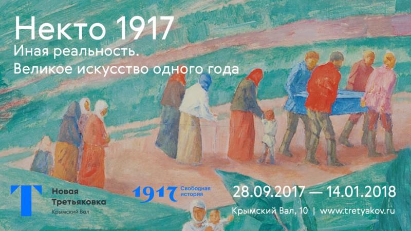 Некто 1917