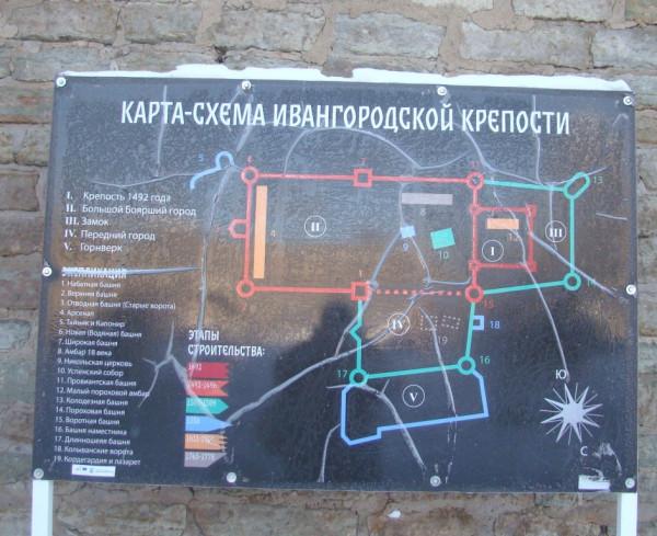 Иваногородская крепость