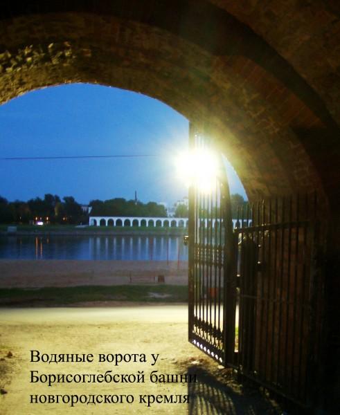 Великий Новгород Водяные ворота Детинец