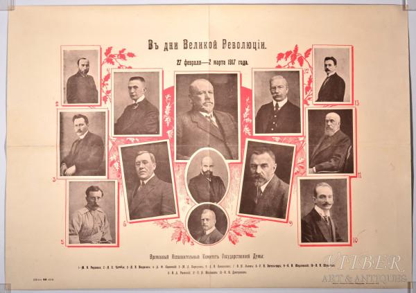 Временный комитет госдумы