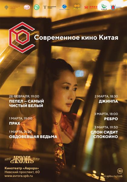 Современное кино Китая