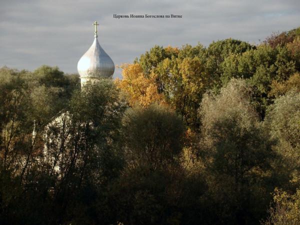 Великий Новгород церковь Иоанна Богослова на Витке
