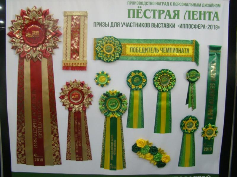 Иппосфера2019_награды