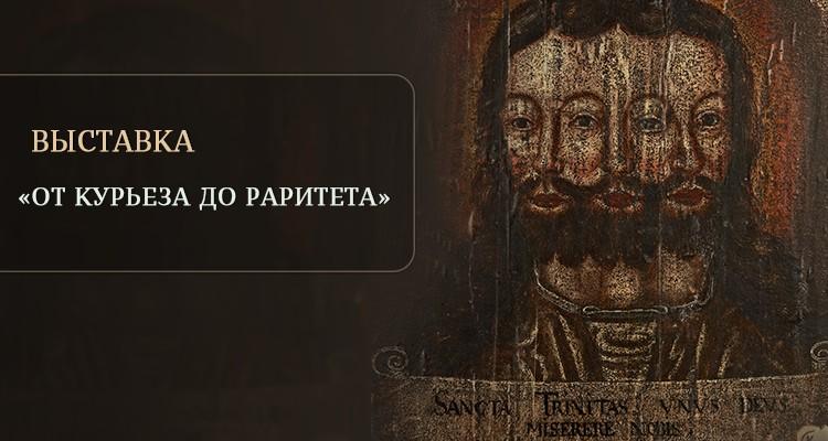 Анонс выставки От курьеза до раритета