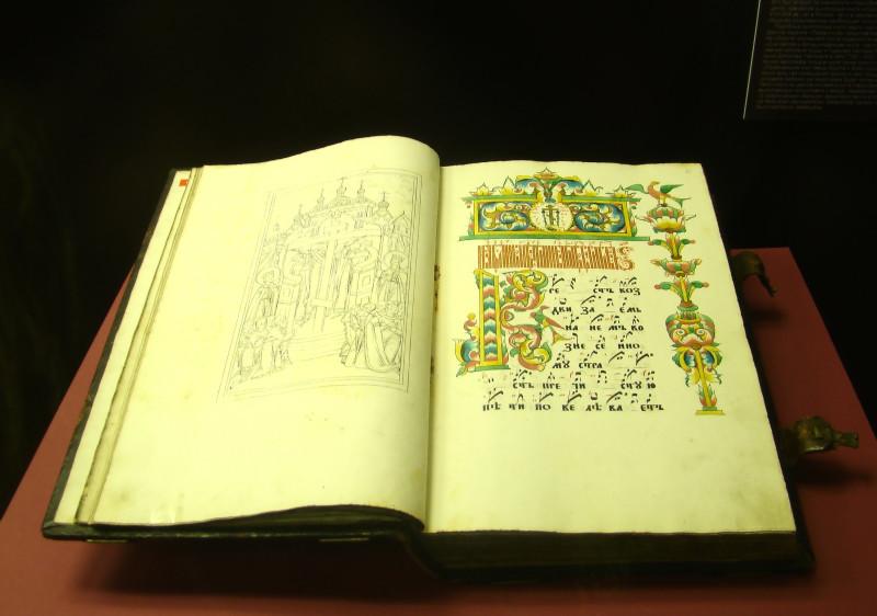 Рукописная книга раскольников  Праздники