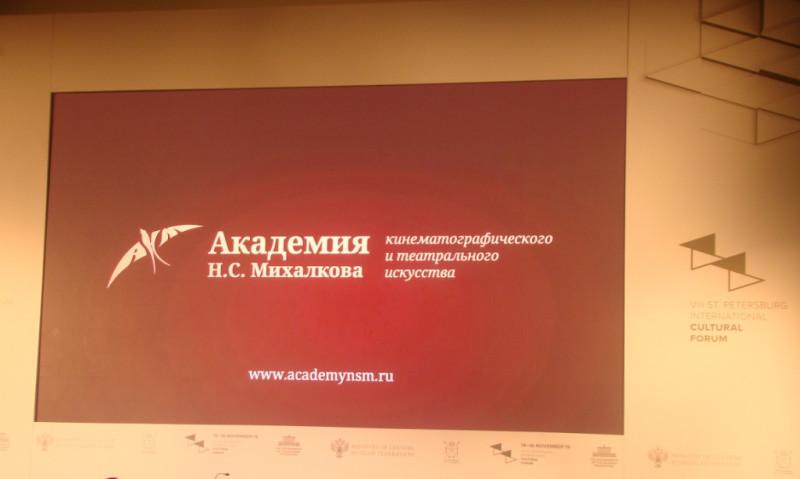 Кинопоказ Академия Михалкова