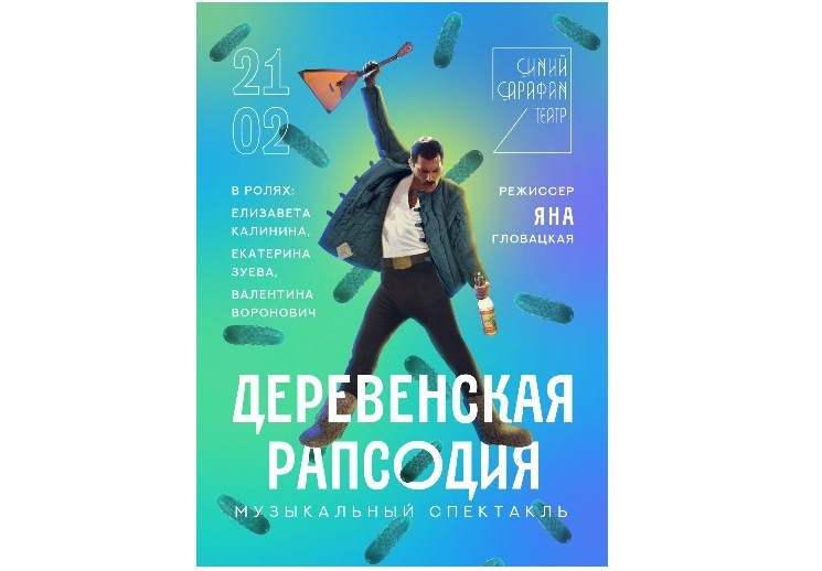 Афиша http://bluesarafanteatr.ru/vzroslyie-spektakli/