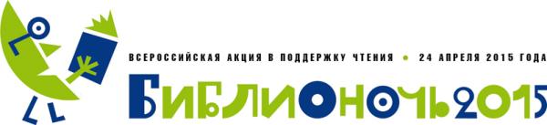 Библионочь logo