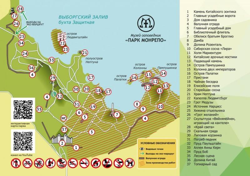 План парка Монрепо