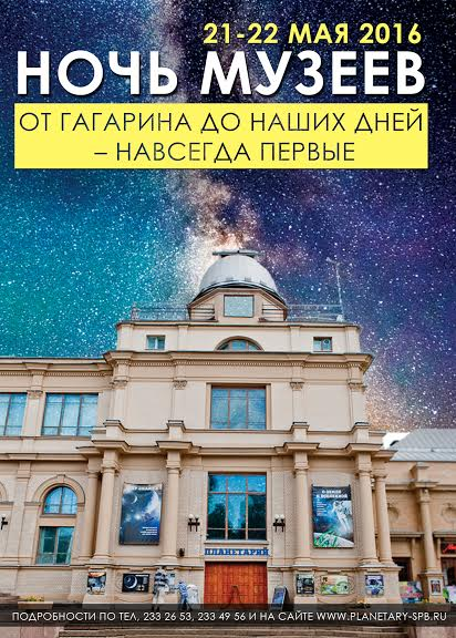 Ночь музеев 2016 планетарий