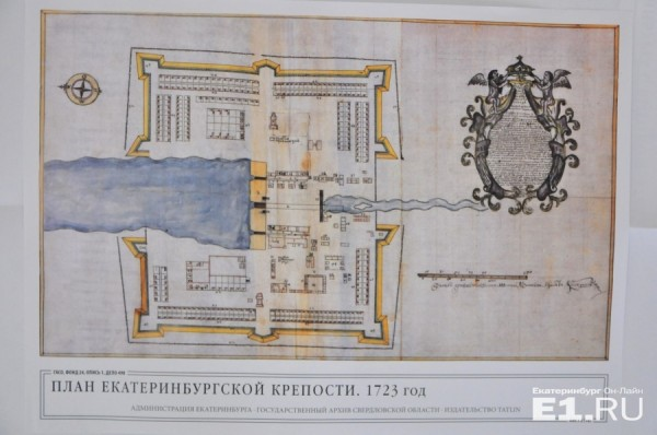Екатеринбург план крепости