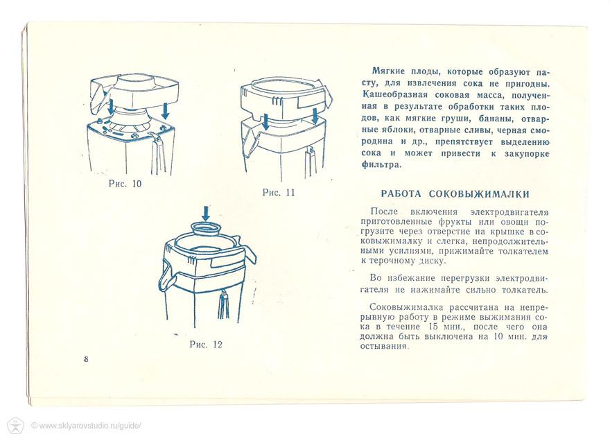соковыжималка свса-301 инструкция - фото 7