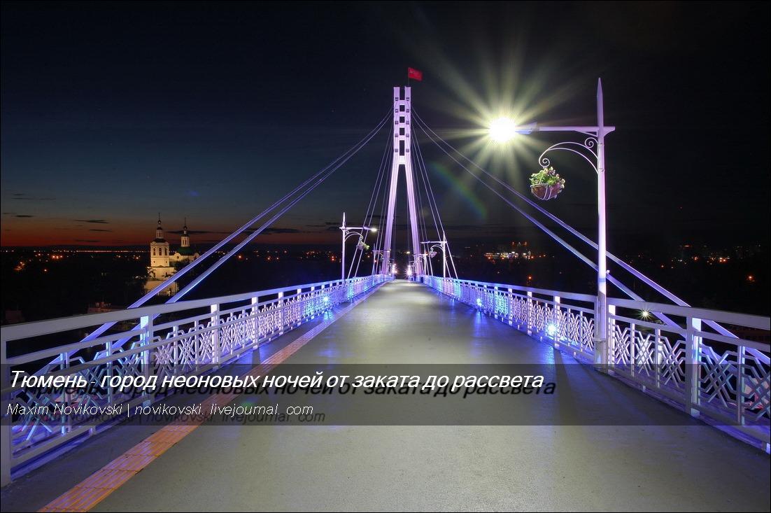 Тюмень - город неоновых ночей от заката до рассвета